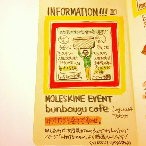 文房具カフェでのモレスキンイベント情報。12月2日(火)はトークショー、12月16日(火)はワークショップ、ともに講演側で参加。