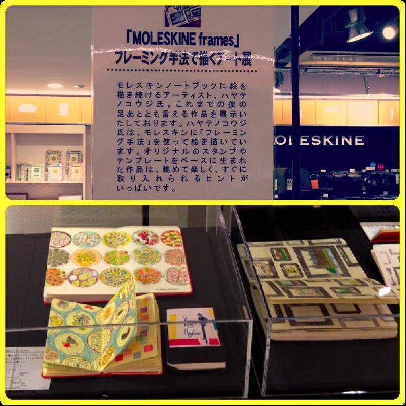 【ハヤテノコウジ作品展示会】「MOLESKINE frames」有楽町ロフトにて4.18まで展示