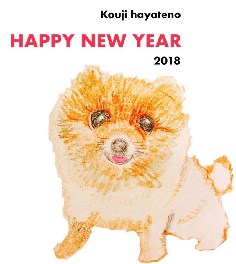 greeting2017