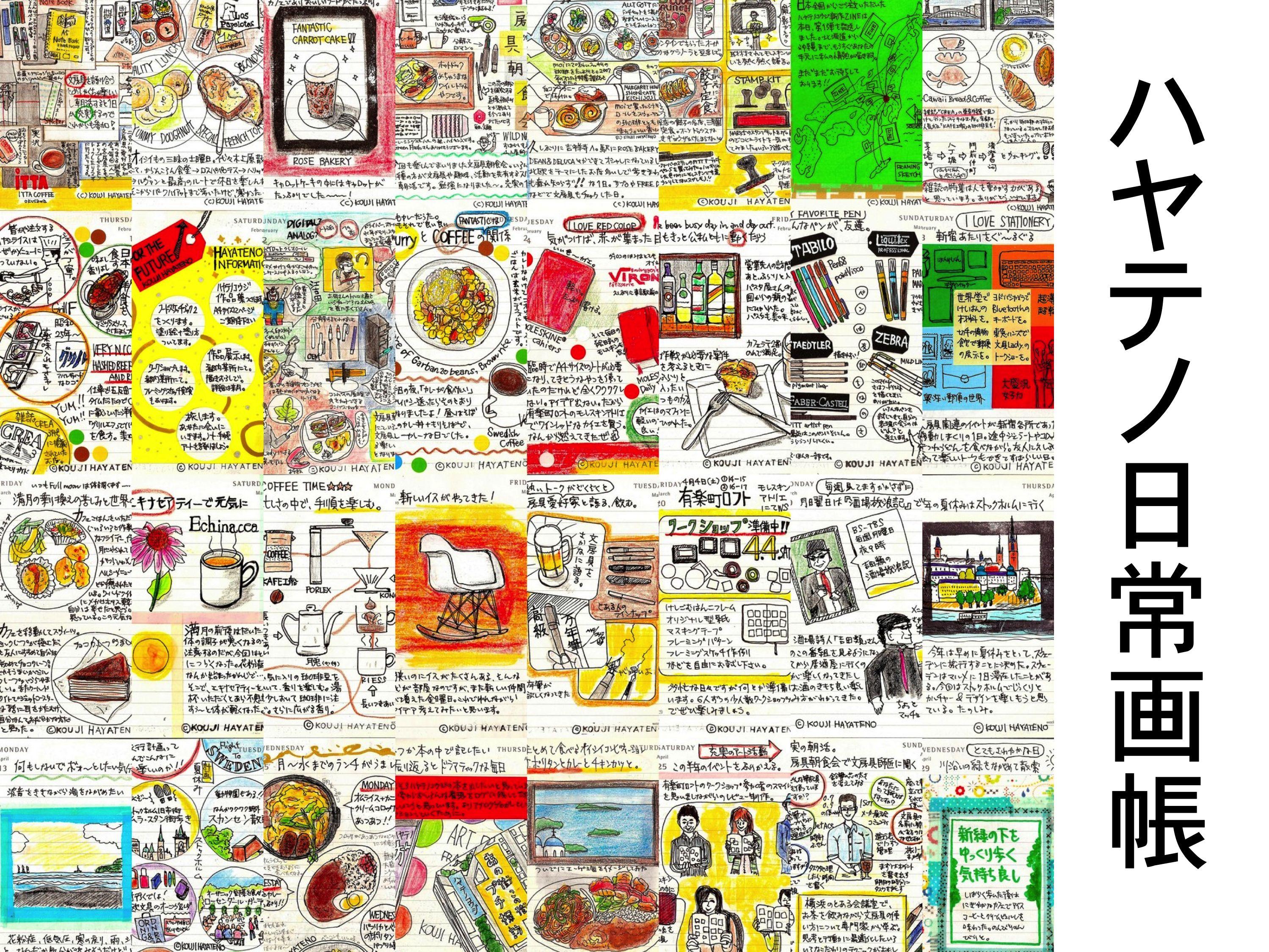 ZINE:ハヤテノ日常画帳