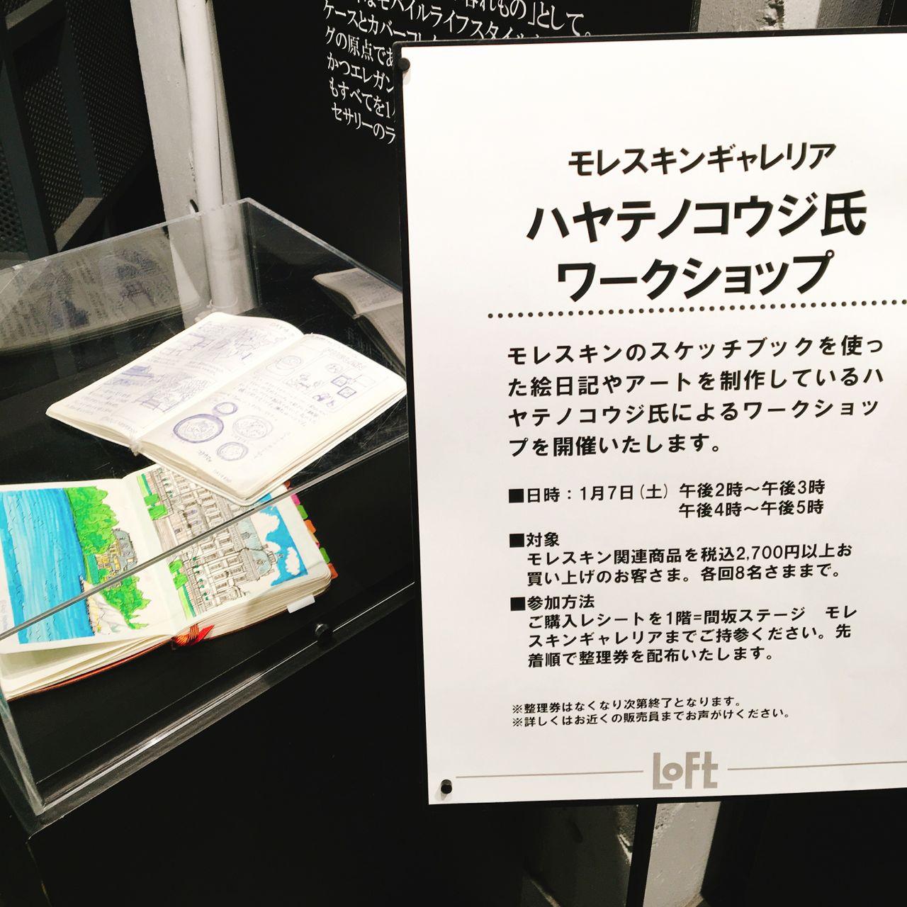 渋谷ロフト「モレスキン ギャレリア」イベント