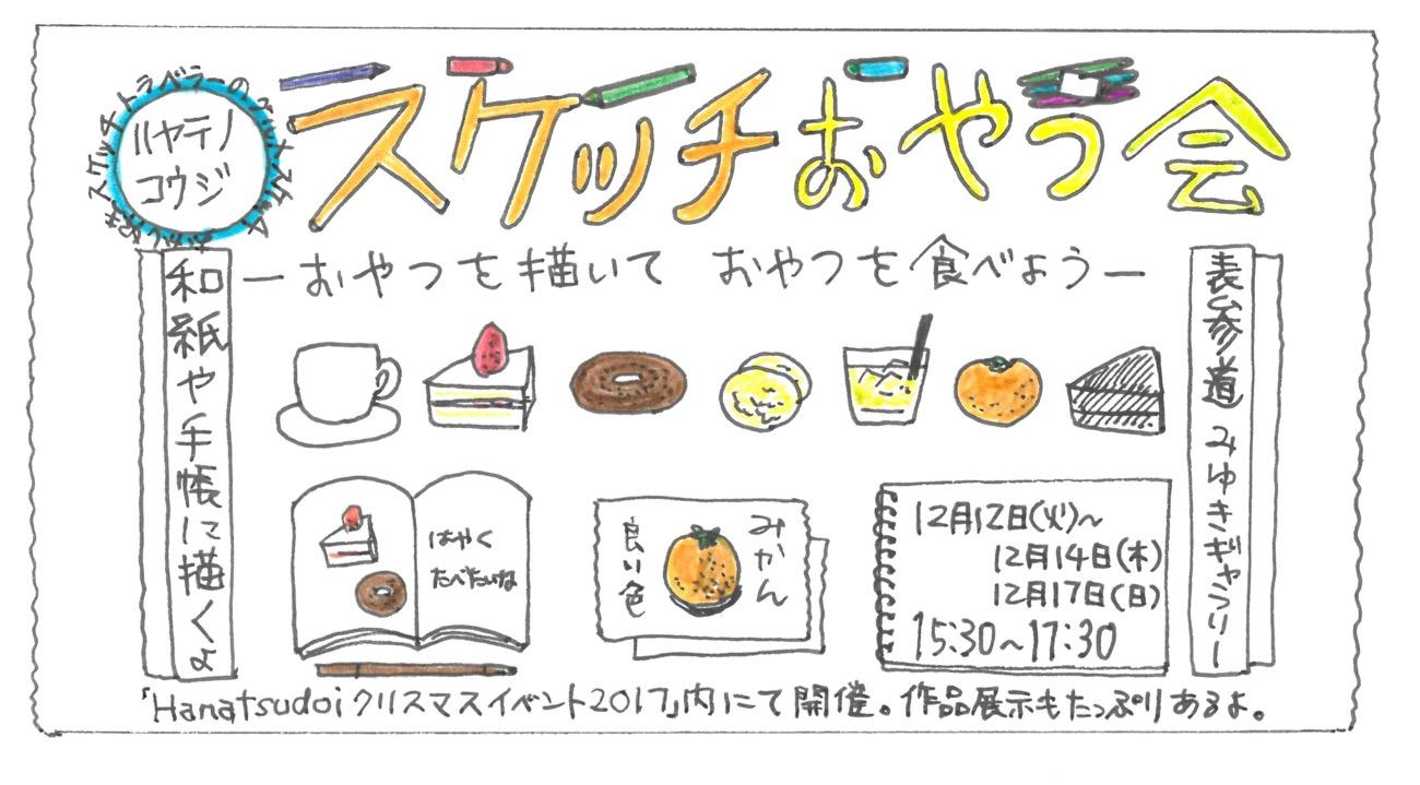 スケッチおやつ会〜おやつを描いて、おやつを食べよう!〜