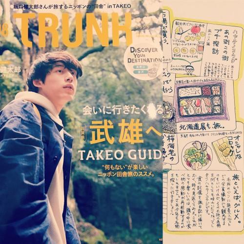旅のライフスタイル誌「TRUNK8号」は武雄特集。ハヤテノコウジは旅のグルメ絵日記を提供しました。