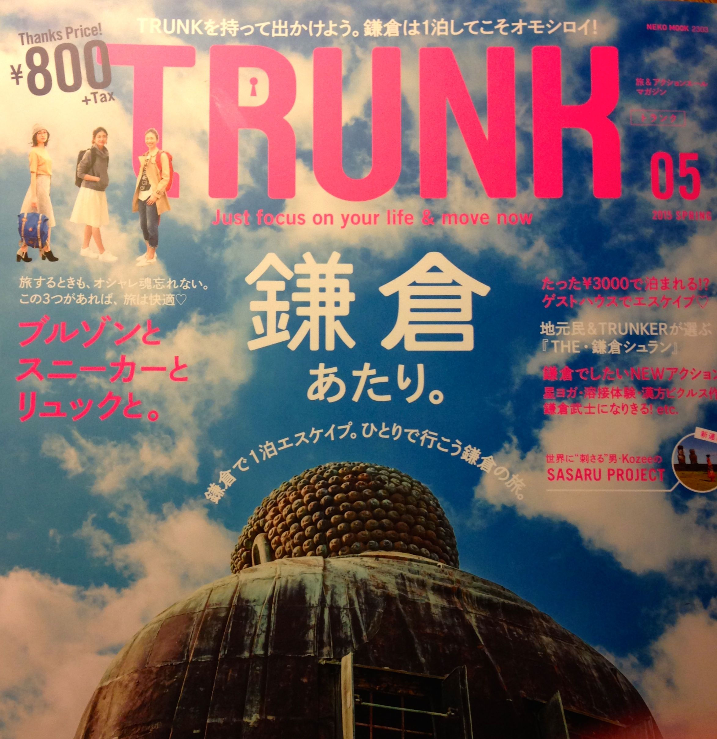 "Lifestyle magazine ""TRUNK""05"