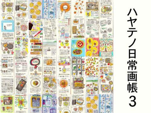 ハヤテノ日常画帳3