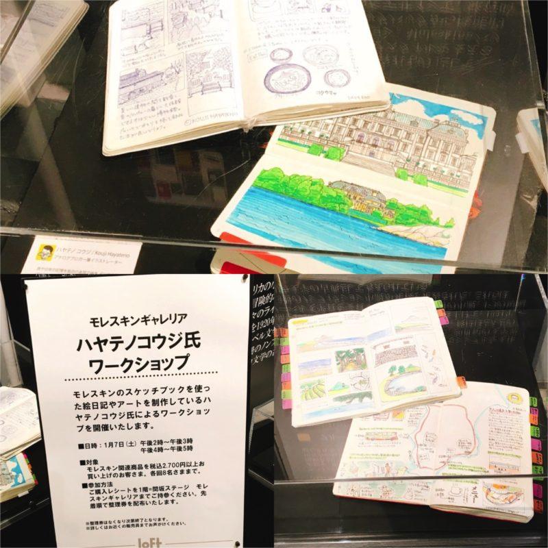 ロフト渋谷での展示