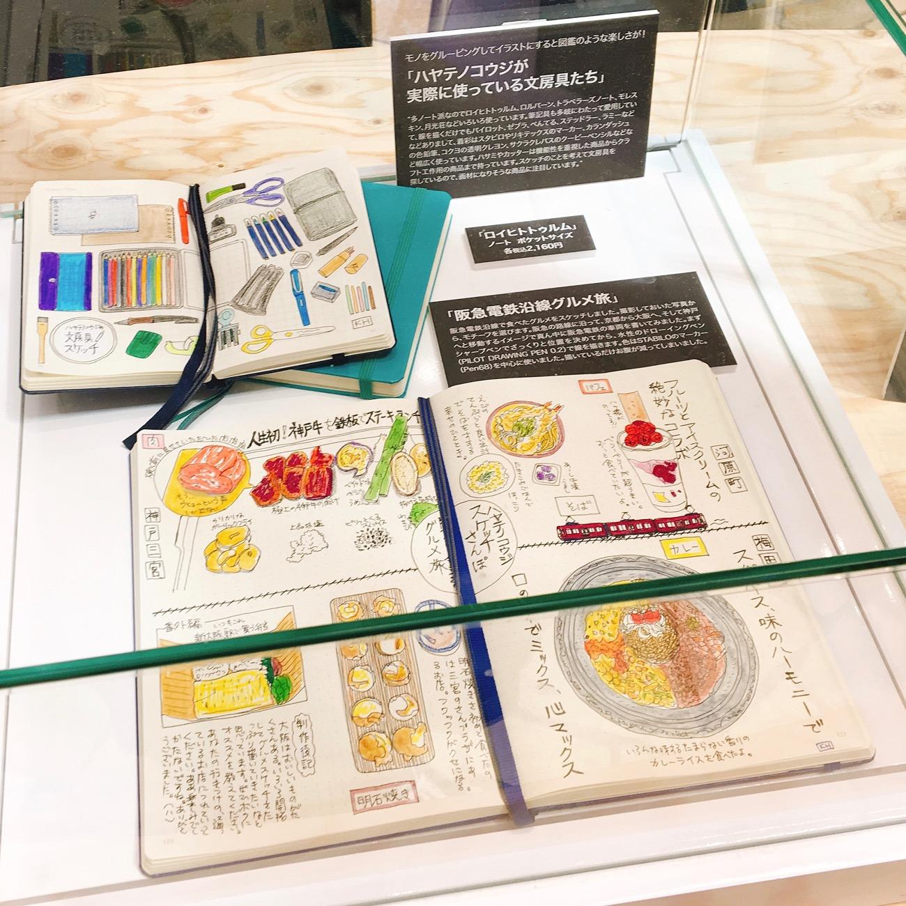 阪急うめだ「スケッチジャーナル展示」
