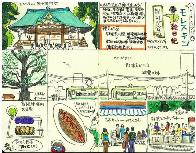 2010年当時のモレスキン絵日記。スタビロPen68で着彩。雑司ヶ谷散策をスケッチ。