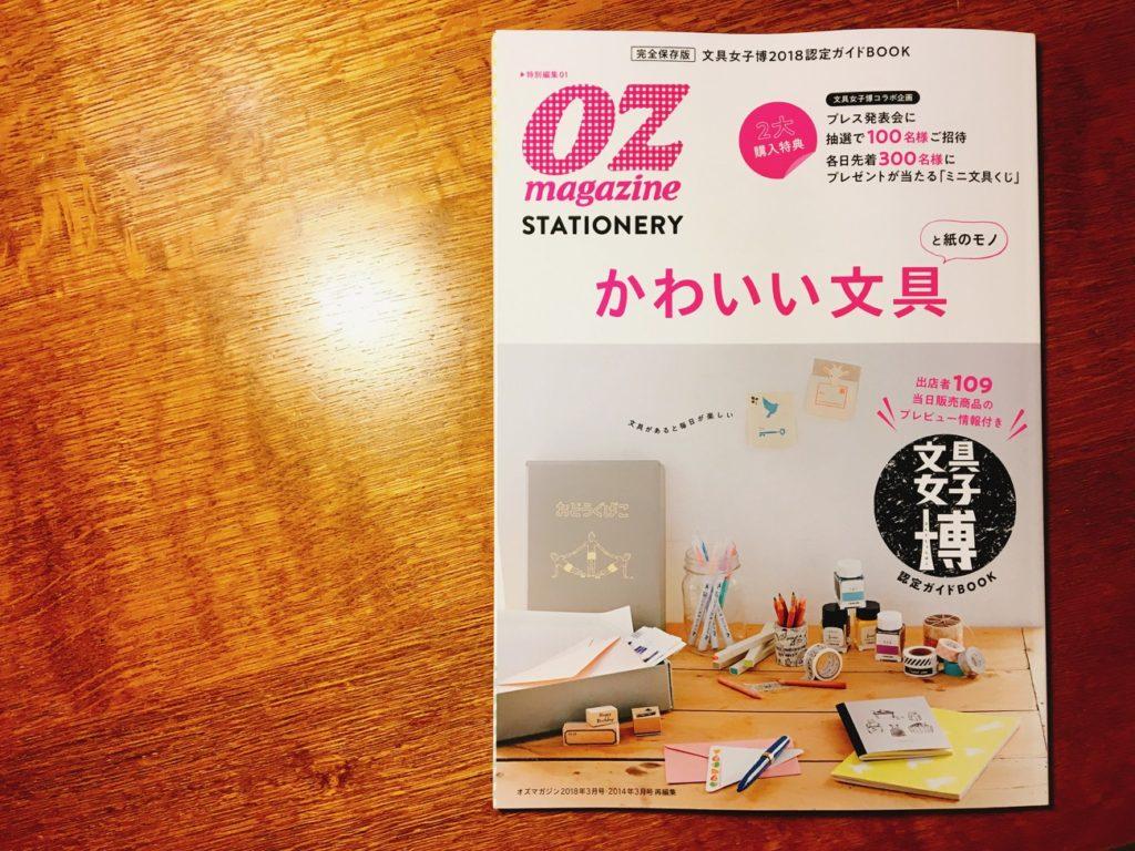 OZmagazine かわいい文具