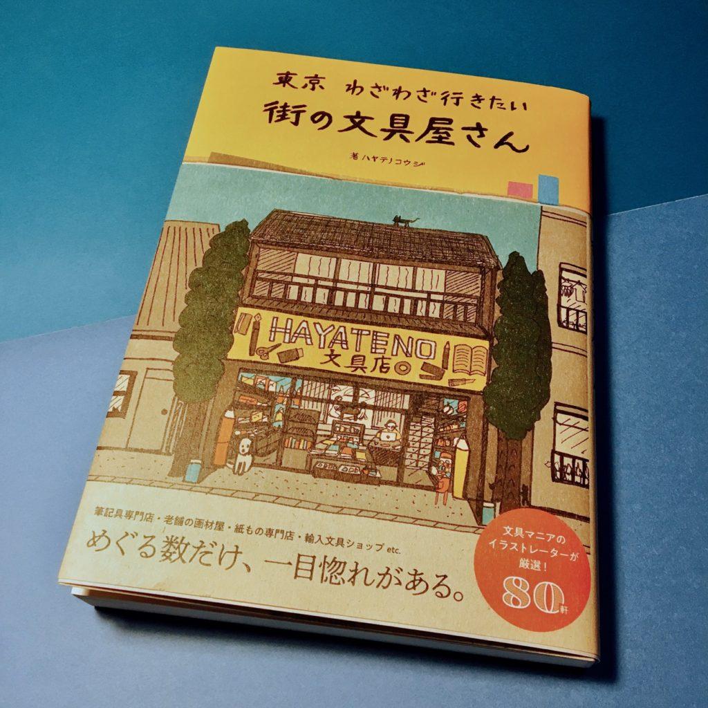 東京 わざわざ行きたい街の文具屋さん